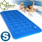 【Outdoorbase 美麗人生充氣床 藍 200x99x20cm S號 單人 】 24103/充氣床墊
