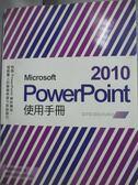 【書寶二手書T4/電腦_YJM】Microsoft PowerPoint 2010 使用手冊_施威銘研究室_附光碟