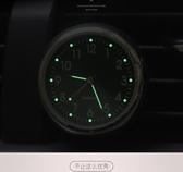 車載時鐘 高精度車載時鐘錶溫度計夜光車用石英錶多功能迷你汽車內裝飾擺件 免運