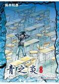 青之炎(08)