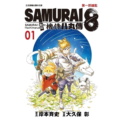 SAMURAI8機侍八丸傳(1)