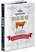 肉品聖經:牛、羊、豬、禽,品種、產地、飼養、切割、烹調,最全面的肉品百科知識與料