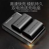 相機Ravpower佳能單反LP-E6 5DS 5D4 80D 5D2 5D3 70D 60D 6D 7D2 7D 5DSR 6D2 E6相機電池【八五折限時免運直出】