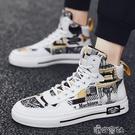 男鞋春季新款韓版潮流高筒帆布板鞋休閒百搭小白夏季運動潮鞋 【618特惠】