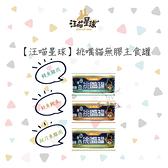 汪喵星球[挑嘴貓無膠主食罐,3種口味,80g]  產地:台灣  (一箱24入)