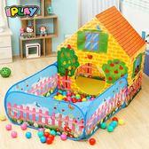 兒童帳篷室內外玩具游戲屋公主小孩寶寶房子帶花園送海洋球WY