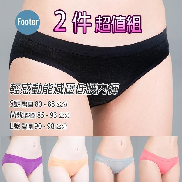 [ Footer] 輕感動能減壓低腰 女性內褲 GU001 2件組;蝴蝶魚戶外