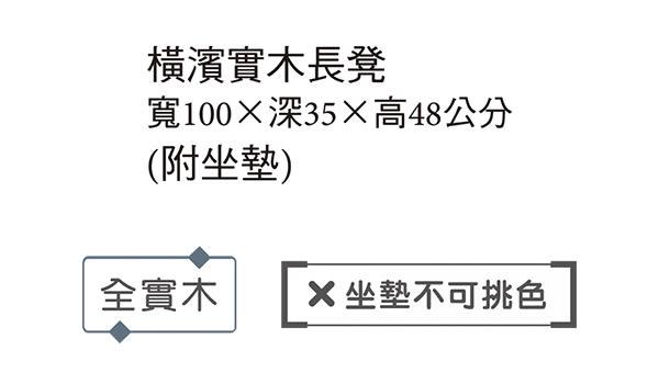 【森可家居】橫濱實木長凳 8JX528-5
