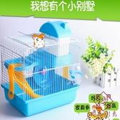 倉鼠超大別墅透明雙層窩用品小城堡籠子套餐【櫻田川島】