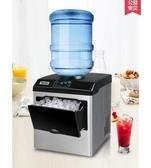 製冰機25KG商用小型桶裝水圓冰奶茶店家用多功能冰塊製冰機-220V-J