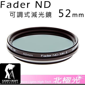 LCW Fader ND 52mm 可調式 減光鏡 Light Craft Workshop 52 mm
