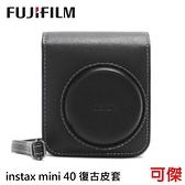 Fujifilm instax mini40 復古皮套 拍立得皮套 皮套 相機包 含背帶 簡約設計 黑色 可傑