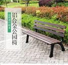 戶外庭院公園長椅子實木長凳防腐木休閒靠背廣場園林鑄鐵室外座椅QM『摩登大道』