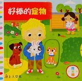 【上人】好棒的寵物(推拉書)【推拉轉 操作最滑順的玩具書】