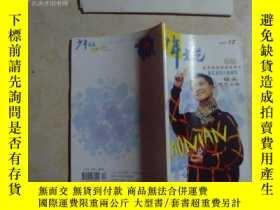二手書博民逛書店罕見少年文藝2001-12》文泉兒童書50623-1-100Y1