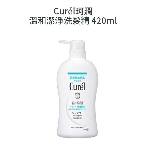 Curel 珂潤 溫和潔淨洗髮精 420ml【小紅帽美妝】