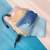 抽象涂鴉超輕小五折遮太陽傘創意小清新韓版折疊曬可愛雨傘 夏洛特