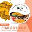 【德國農莊 B&G Tea Bar】芒果薑黃養生水果茶 圓鐵罐 (50g)