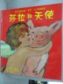 【書寶二手書T1/少年童書_YJO】莎拉和天使_堤耶希.馬尼耶、喬治.哈朗斯勒