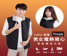 【YUDA悠達集團】3M科技男女電熱背心...
