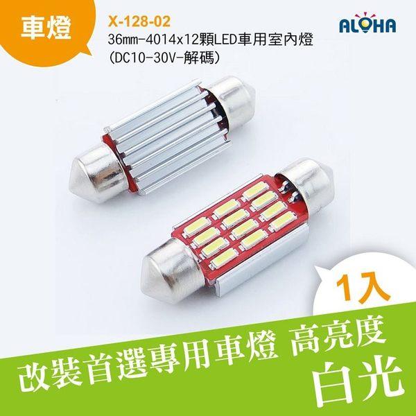 LED 車燈 改裝36mm-4014x12顆LED車用室內燈 倒車燈 霧燈 日行燈 方向燈 定位燈(X-128-02)