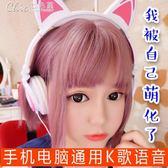 貓耳朵耳機頭戴式女生可愛韓版卡通兒童帶麥重低音電腦「Chic七色堇」