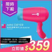 韓國 UNIX 迷你吹風機UN B1455TW(1入)【小三美日】$399