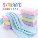 台灣出貨 小熊浴巾 超細纖維壓花 浴巾 可愛圖案 毛巾 空調被