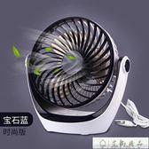 小風扇 迷你可充電便攜式隨身小電風扇