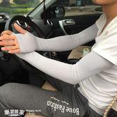 2017戶外騎行防曬開車長款透氣冰絲手臂袖套    SQ5627『樂愛居家館』