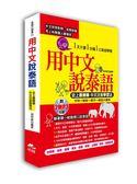 用中文說泰語:史上最簡單中文注音學習法(附2 MP3)