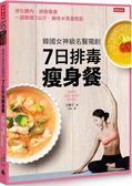 韓國女神級名醫獨創7日排毒瘦身餐:淨化體內、排除毒素,一週激瘦3公斤,擁有水亮...