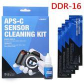 【聖影數位】威高 VSGO DDR-16 APS-C 相機感光元件清潔組