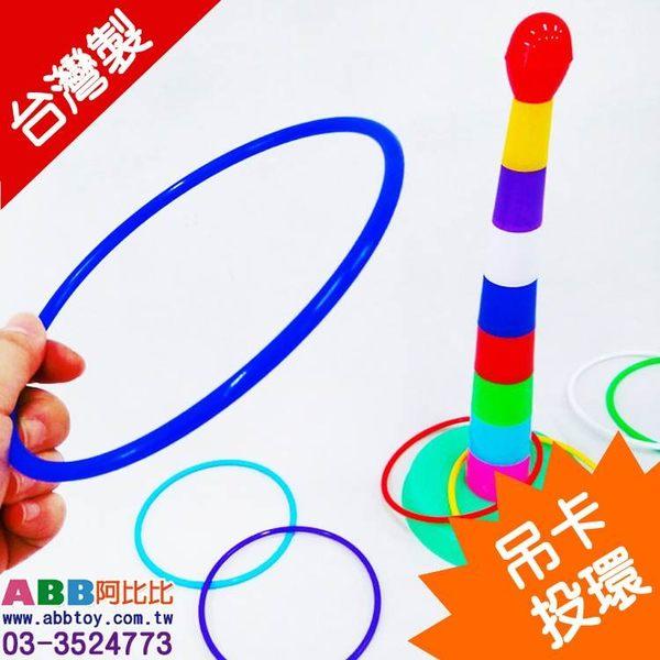 B1411★套圈圈投環組 套圈15cm#小#玩具#DIY#整人#發條#童玩#桌遊#益智#鐵皮#古早味懷舊兒童玩具