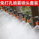 自動灑水機 噴淋噴頭自動霧化噴霧器澆水澆花神器家用園藝降溫消毒懶人微系統 小宅君