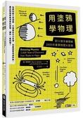 用塗鴉學物理:從 51 張手繪理解 2600 年重要物理大發現