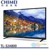 限區配送+基本安裝CHIMEI 奇美 32型 LED低藍光液晶顯示器 TL-32A800