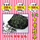 MA05【七葉膽茶►600g】✔退火聖品...