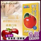 衛生套 情趣用品 激情 成人商品 避孕套 買就送潤滑液 樂趣‧螺紋顆粒 (3合1) 蘋果味保險套 12入
