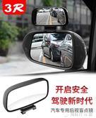 教練車輔助倒車鏡駕校專用曲面廣角反光盲點鏡汽車車外後視鏡上鏡- 創時代3C館