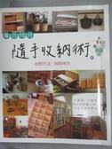 【書寶二手書T7/設計_YEN】每日15分隨手收納術_主婦與生活社