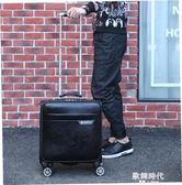商務拉桿箱男18寸行李箱韓版旅行登機箱輕便 歐韓時代.NMS