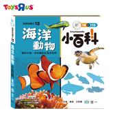 玩具反斗城  國旗/鳥類/飛機/甲蟲/昆蟲/海洋動物/火車小百科(附CD)
