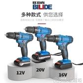 比利得電鑚12V16V20V鋰電鑚充電鑚手電動螺絲刀家用多功能電起子 【快速出貨】