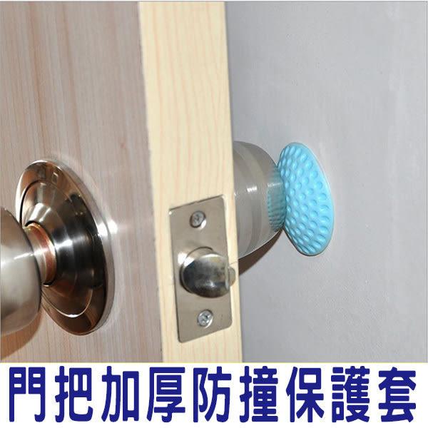 牆面球紋防撞墊 門後貼 緩衝 櫥櫃門 門把手 消音墊 門鎖 後門把 靜音 防震 黏貼 牆壁保護 防噪音
