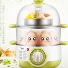 220V多功能煮蛋器雙層蒸蛋器自動斷電迷你小型家用雞蛋羹早餐神器WD 電購3C