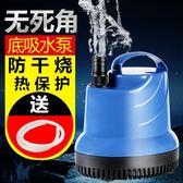 水泵 森森魚缸潛水泵底吸水族箱抽水泵過濾器 超靜音小型換水泵底吸泵 非凡小鋪