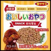 *King Wang*【FCS-013】台灣鮮雞道-軟性零食《迷你潔牙點心-牛肉+雞肉》235g
