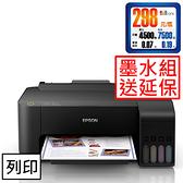 【主機加墨水1組】EPSON L1110 單功能連續供墨印表機