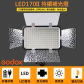 【開年公司貨】現貨 LED 170 II 二代 補光燈 神牛 Godox 攝影 持續 外拍 柔光 LED 雙色溫 屮U5